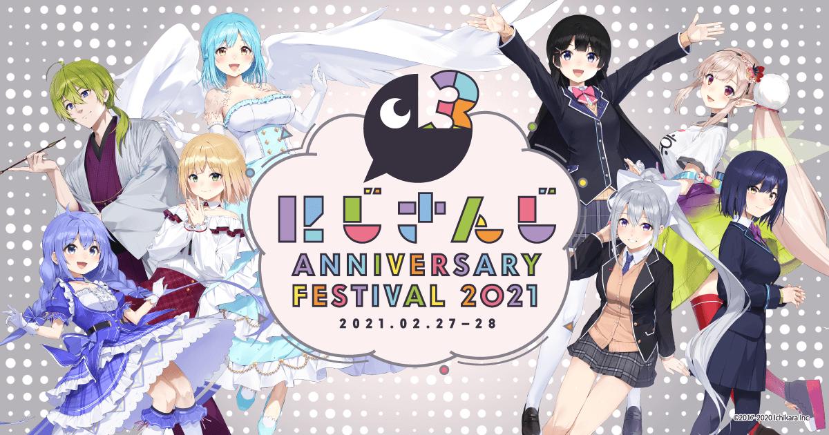 にじさんじ Anniversary Festival 2021